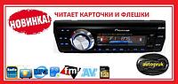 Автомагнитола Pioneer 2000U (USB, SD, FM, AUX, Пульт)