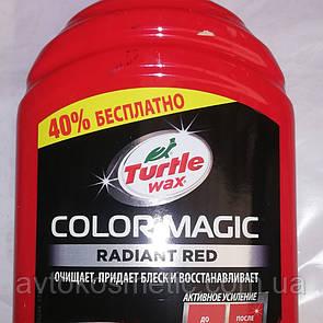 Turtle Wax Color Magic красная (500мл)