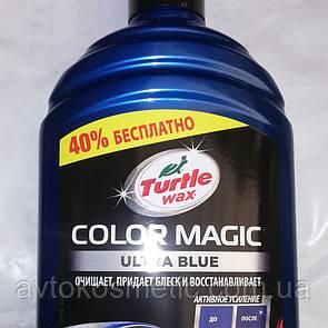 Turtle Wax Color Magic синяя (500мл)