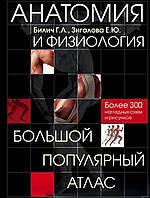 Анатомия и физиология. Большой популярный атлас. Медицинский атлас