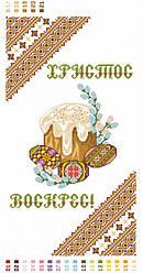 Заготовка під бісер Пасхальний рушник Паска Великодня