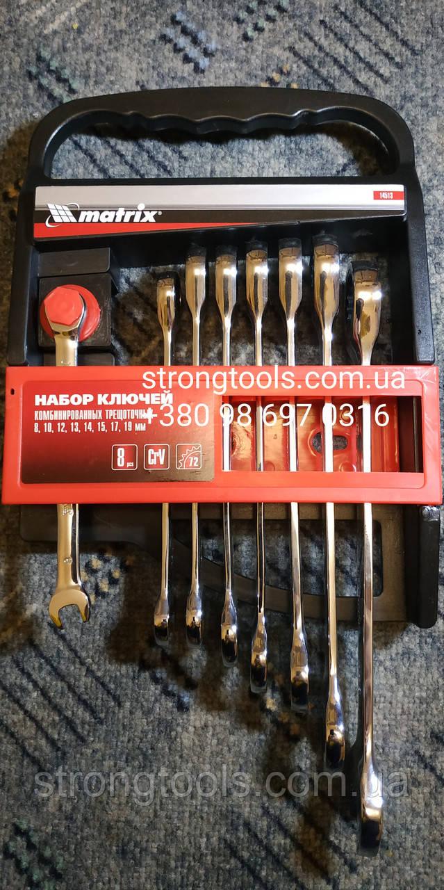 Набор ключей комбинированных, трещеточных 8 шт Matrix 14513