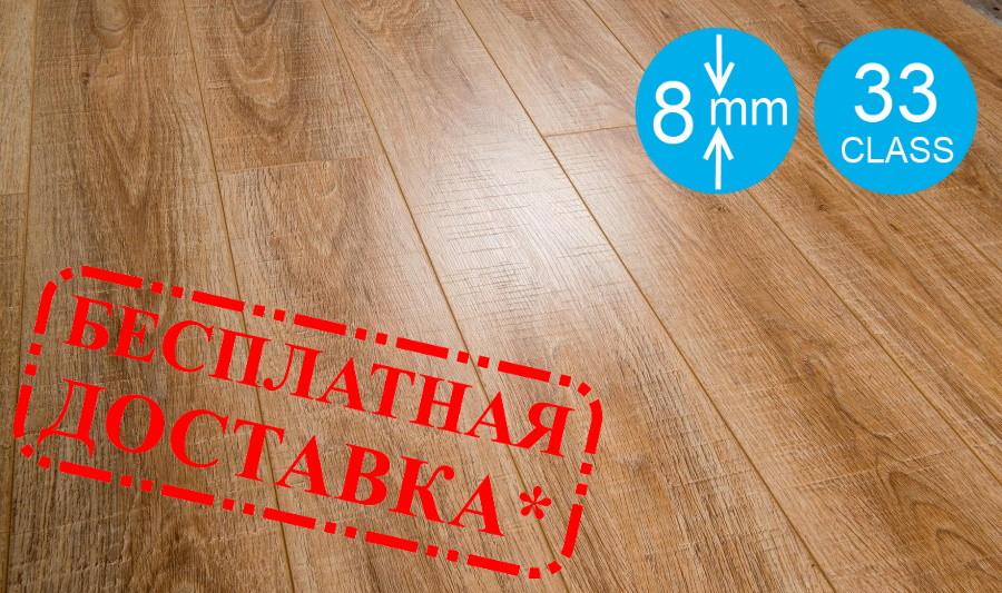 """Ламинат Praktik """"Дуб Имперский"""" 33 класс, Германия, 2 м.кв в пачке"""