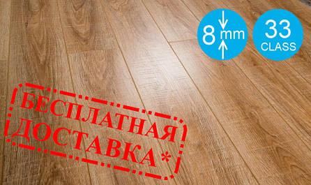 """Ламинат Praktik """"Дуб Имперский"""" 33 класс, Германия, 2 м.кв в пачке, фото 2"""