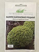 Cемена Базилика Карликовый Греческий 0.5 гр. Профессиональные семена 747870