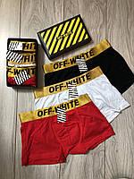 Мужские трусы OFF WHITE комплект брендовых мужских трусов премиум копия реплика, фото 1