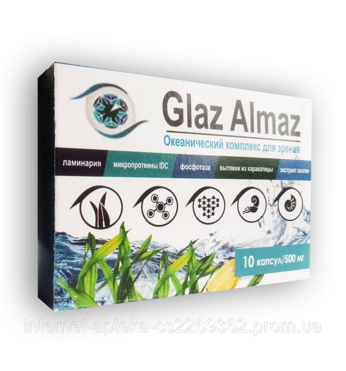 Капсулы для восстановления зрения глаз алмаз,Glaz Almaz комплекс для зрения