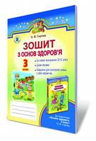 Зошит з основ здоров`я, 3 кл. Автори: Гнатюк О.В.