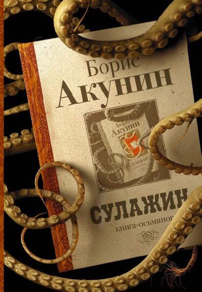 Акунин Борис. Сулажин