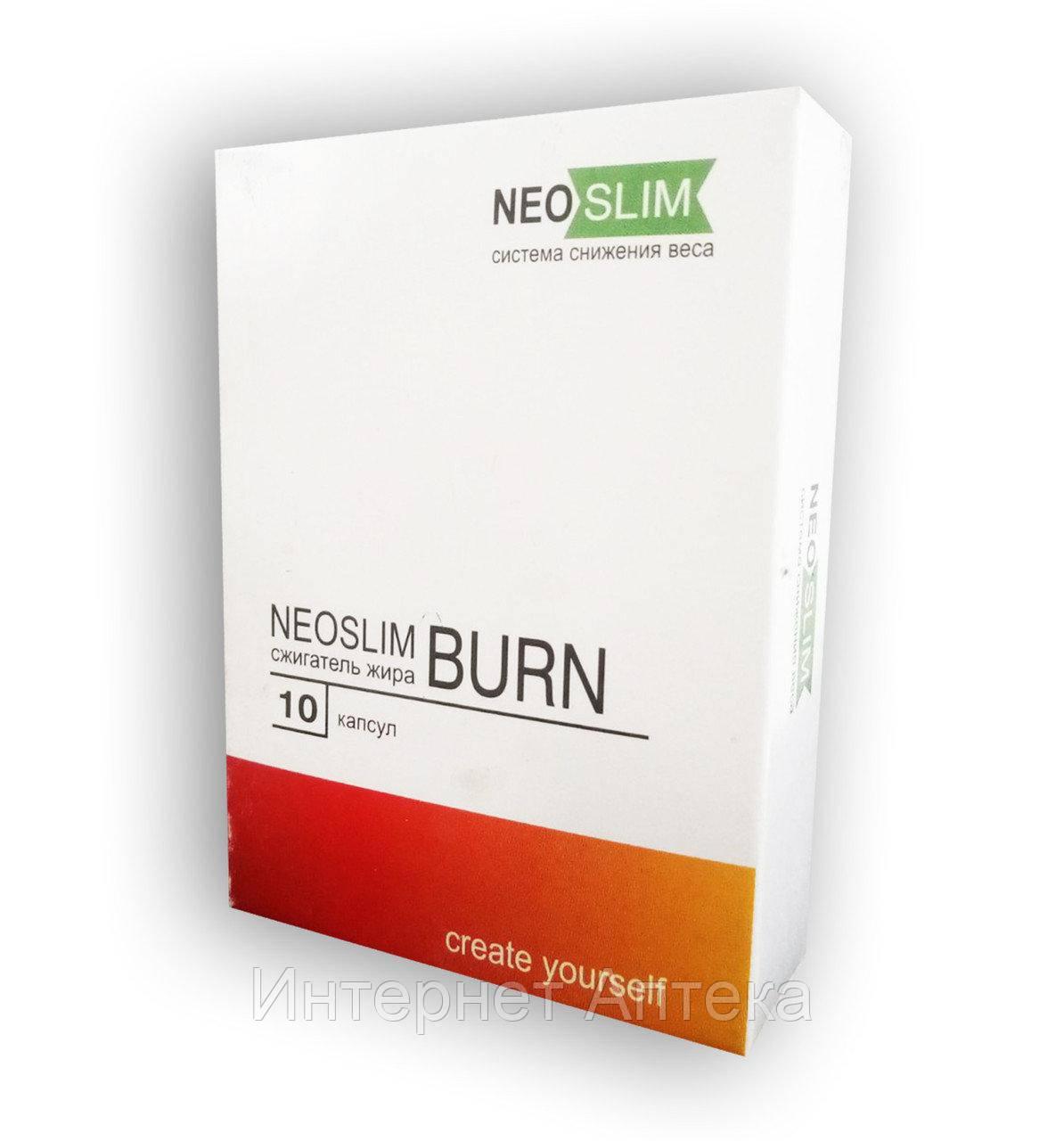 Neo Slim Burn комплекс для снижения веса, средство для похудения Нео слим бёрн