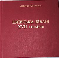 Киевская библия XVII столетия, фото 1