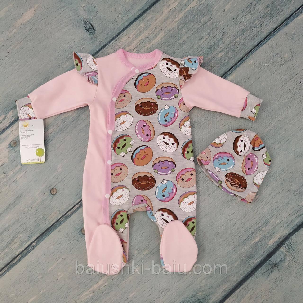 Человечек с шапочкой для новорожденной девочки, р. 56 ТМ Happy Tot