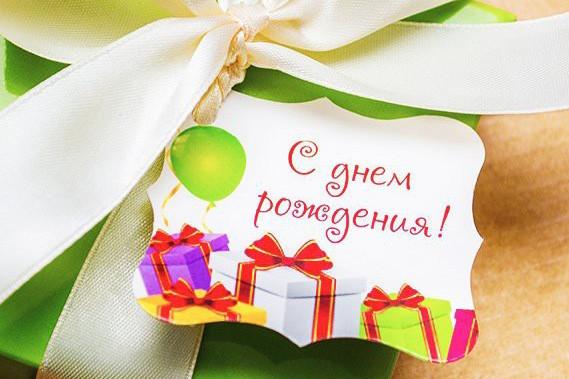 """Бирка бумажная декоративная """"С днем рождения"""""""