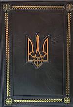Ежедневник Герб України VIP издание (формат А5)
