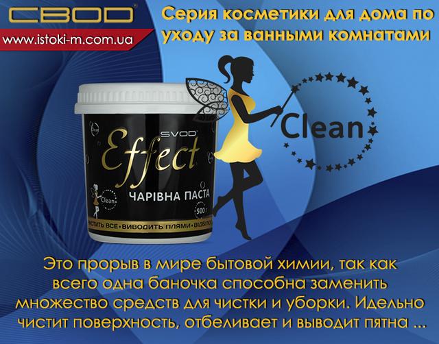 универсальная чистящая паста для уборки дома_косметика для дома_универсальное чистящее средство для дома