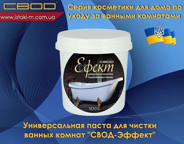 универсальная паста для чистки ванных комнат купить_универсальное чистящее средство для ванной комнаты купить_свод эффект купить_свод украина
