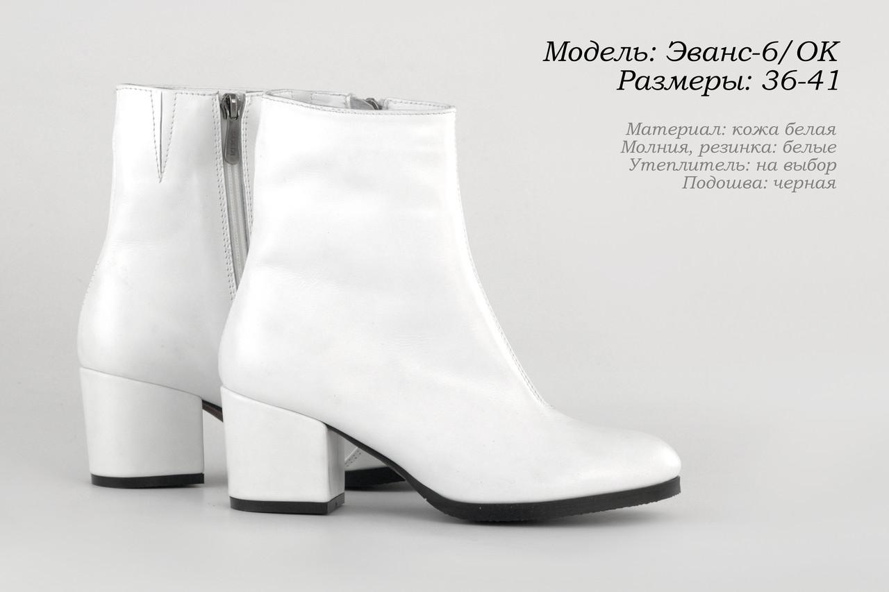 Женские ботиночки на каблуке. Украина.