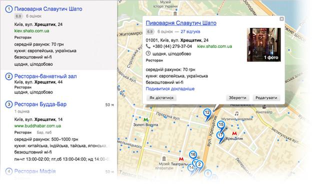 Как выглядит организация при поиске на Яндекс.Картах