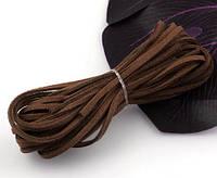 (1 метр) Замшевый шнур искусств.,ширина 3мм  (отрезками по 1 метру!) Цвет - Коричневый тёмный, фото 1