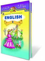Англійська мова, 3 кл. (для спец. шкіл з поглибленим вивченням). Автори: Калініна Л.В., Самойлюкевич І.В.