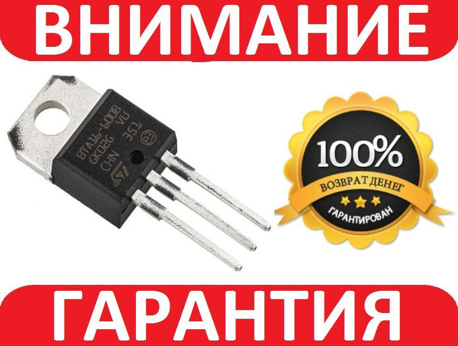 Симистор BTA16-800