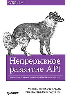 Непрерывное развитие API. Правильные решения в изменчивом технологическом ландшафте