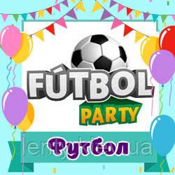 Футбол / Futbol (Товары для праздника)