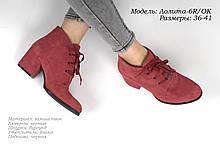 Женские ботинки на устойчивом каблуке