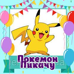 Покемон Пикачу / Pokemon (Товары для праздника)