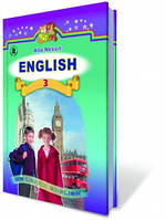 Анлійська мова, 3 кл. Автори: Несвіт А.М.