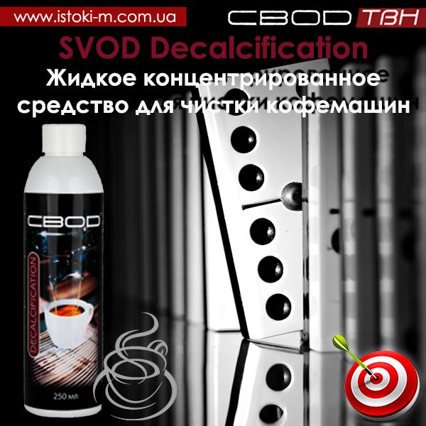 жидкое концентрированное средство для чистки кофемашины_средство для чистки кофемашины купить_svod decalcification