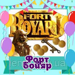 ФОРТ БОЯРД / Бояр / Fort Boyar / Boyard (Товары для праздника)