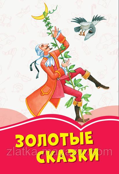 Сост. Михно В.В. Коралловые сказки. Золотые сказки