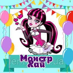 Школа Монстров / Монстр Хай / Monster High (Товары для праздника)