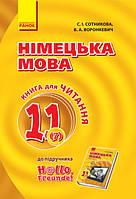 Сотникова С.І., Воронкевич В.А. Німецька мова. 11 клас. Книга для читання (до підручника «Німецька мова (7-й рік навчання, рівень стандарту)» для 11
