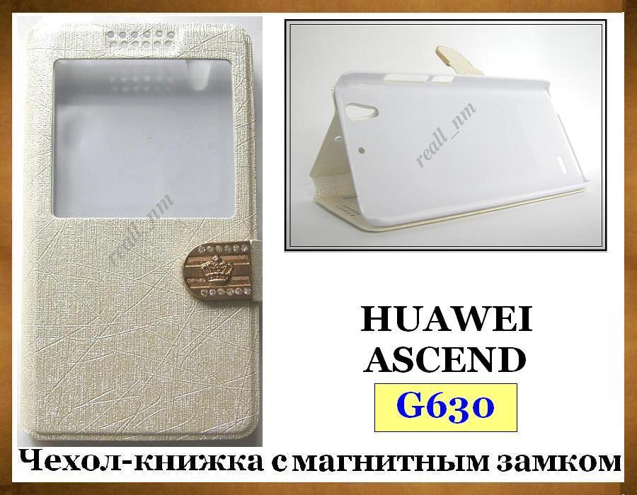Белый чехол-книжка View Case для смартфона Huawei Ascend G630