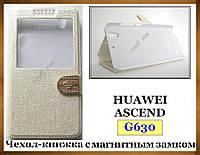 Белый чехол-книжка View Case для смартфона Huawei Ascend G630, фото 1