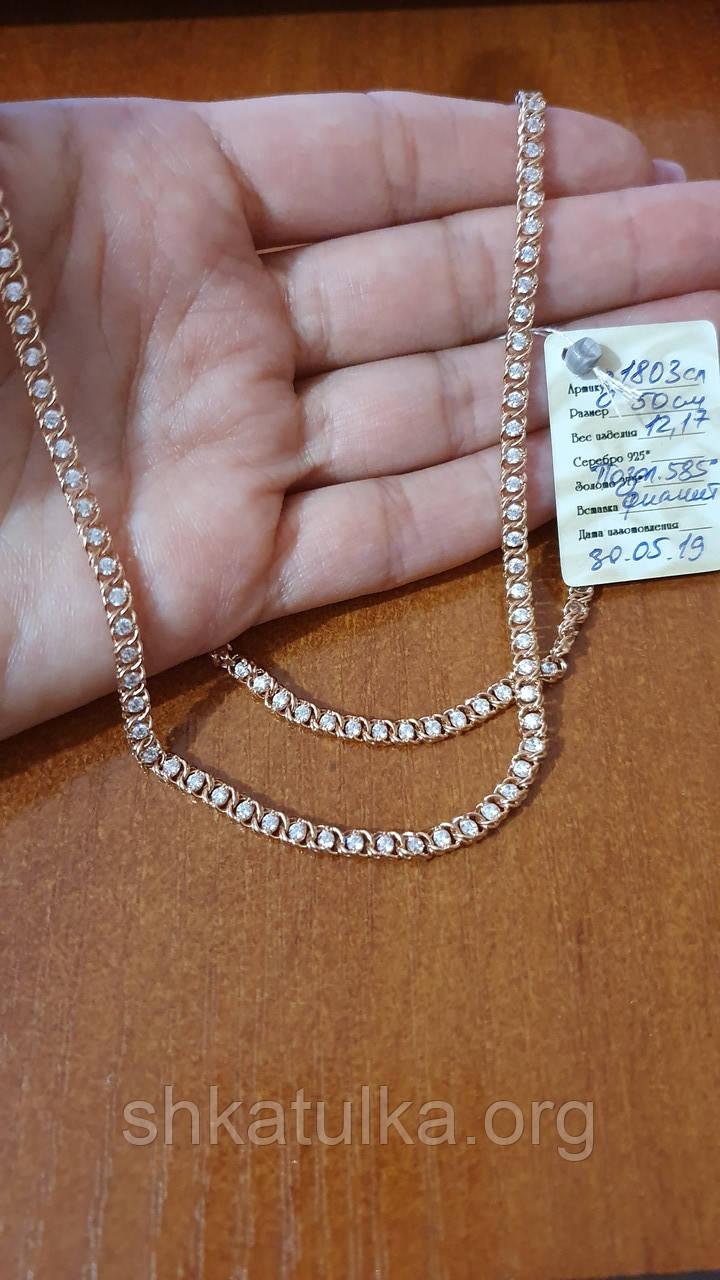 Срібний ланцюжок з позолотою Арабський Бісмарк супер легкий