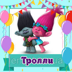 Тролли / trolli (Товары для праздника)