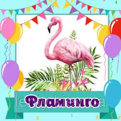 Фламинго (Товары для праздника)
