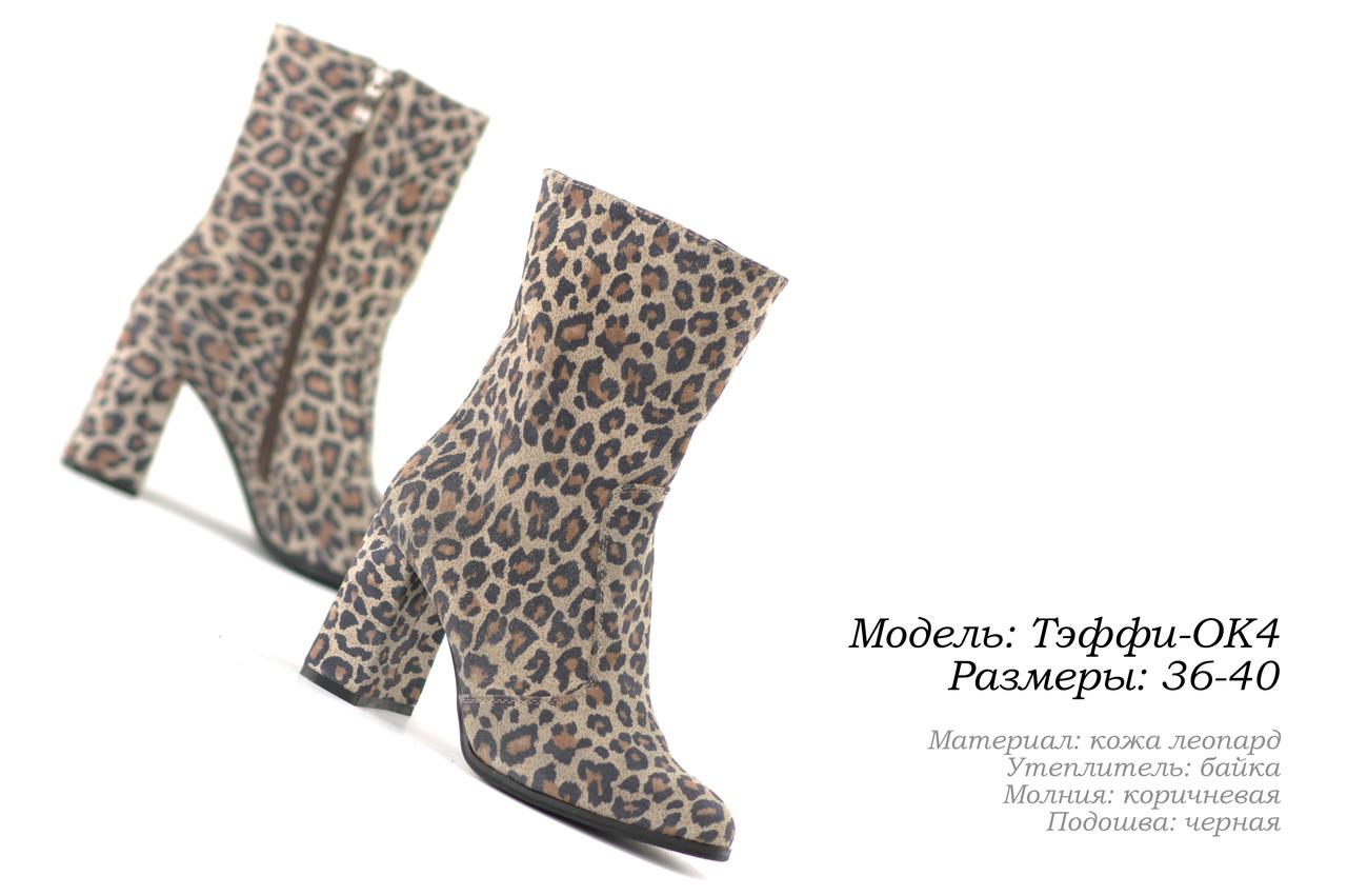 Женские ботинки на каблуке весна-осень