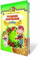 Трудове начання, 3 кл. Автори: Веремійчик І. М., Тименко В.П.