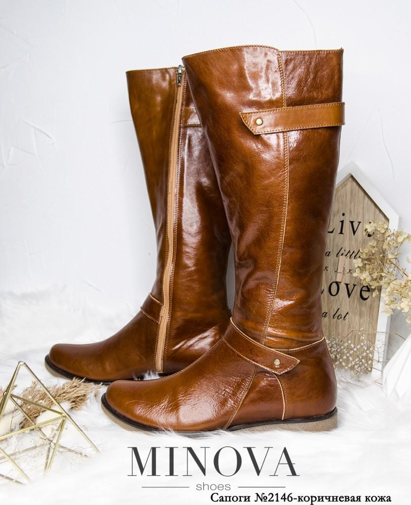 Кожаные зимние высокие сапоги на цигейке (размеры 36-41)