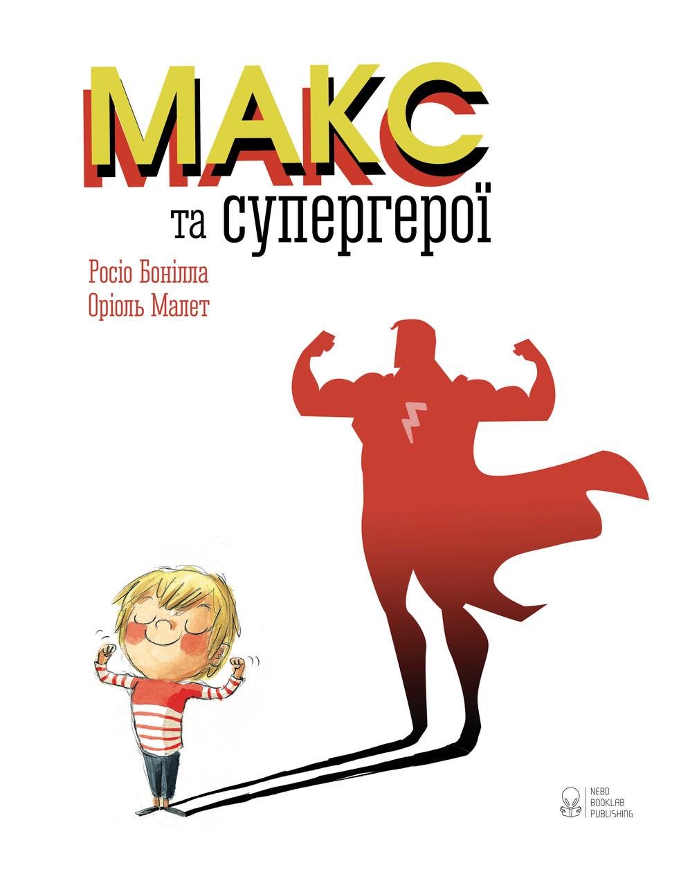 Макс та супергерої. Автор Росіо Бонілла