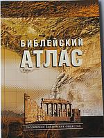 Библейский атлас, фото 1