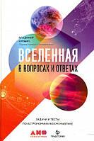 Вселенная в вопросах и ответах. Задачи и тесты по астрономии и космонавтике. Сурдин В. Альпина нон-фикшн