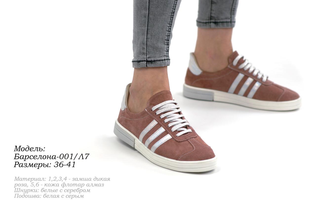 Стильная замшевая обувь. ОПТ.