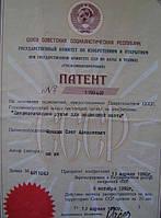 Патент на подводное ружье КАТРАН