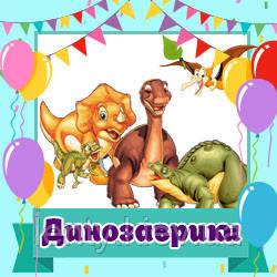 Динозаврики / динозавры (Товары для праздника)