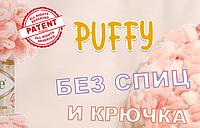 Турецкая фантазийная пряжа Puffy Alize все цвета